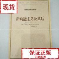 【旧书二手书9成新】新功能主义及其后 译林出版社9787806575802