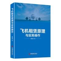 正版 飞机租赁原理与实务操作 郭愈强 著 中国经济出版社