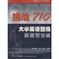 【旧书二手书9成新】挑战710――大学英语四级新题型突破 姜荷梅,金阳 9787309053937 复旦大学出版社