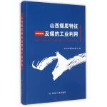 正版 山西煤质特征及煤的工业利用山西省煤炭地质局 编煤炭工业出版社