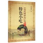 中国地理标志产品集萃 特色小吃