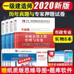 一�建造���Y格考�2020年市政工程教材配套�v年真�}及�<已侯}�卷(4�蕴籽b):市政公用+���+�目管理+法�