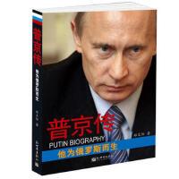 【二手书8成新】普京传-他为俄罗斯而生 郑文阳 新世界出版社