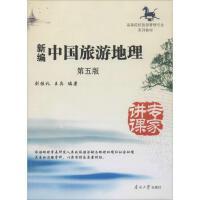 新编中国旅游地理 第5版 南开大学出版社