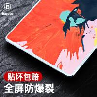 ipad pro11钢化膜2018新款12.9英寸全屏抗蓝光高清贴膜新版ipad苹果平板防指纹玻璃防 2018新款ip
