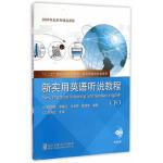 新实用英语听说教程(下) 陈薇薇 北京交通大学出版社