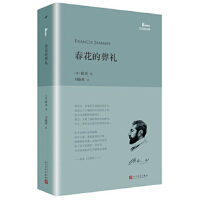 春花的葬礼,耶麦(法),人民文学出版社【质量保障 放心购买】
