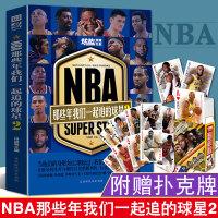 赠:全新54大巨星扑克牌】NBA那些年我们一起追的球星2 《NBA:那些年1》中未收录的传奇与现役巨星在《NBA-那些