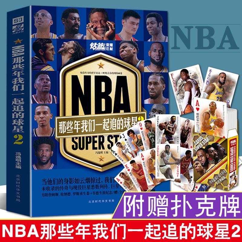 """赠:全新54大巨星扑克牌】NBA那些年我们一起追的球星2 《NBA:那些年1》中未收录的传奇与现役巨星在《NBA-那些年2》悉数列传, 巨星完全珍藏体系达成 <a href=""""http://product.dangdang.com/1310806573.html"""">七年级指定阅读!抢购戳>>></a>"""