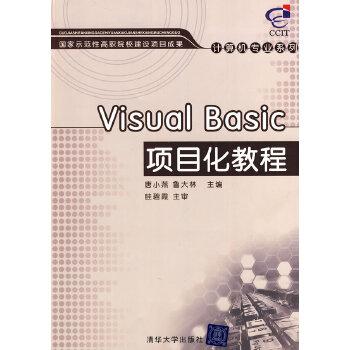 Visual Basic项目化教程 唐小燕,鲁大林 清华大学出版社 9787302224723 下单请看详情,有问题随时咨询在线客服或者电话联系我们!