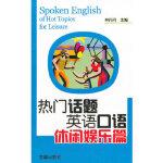 热门话题英语口语休闲娱乐篇,林丹丹,金盾出版社,9787508272290