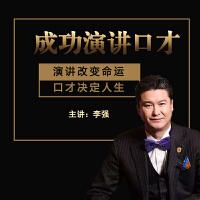 正版李强成功演讲口才课程非DVD光盘头条