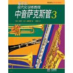 中音萨克斯管(3)--管乐队现代化训练教程