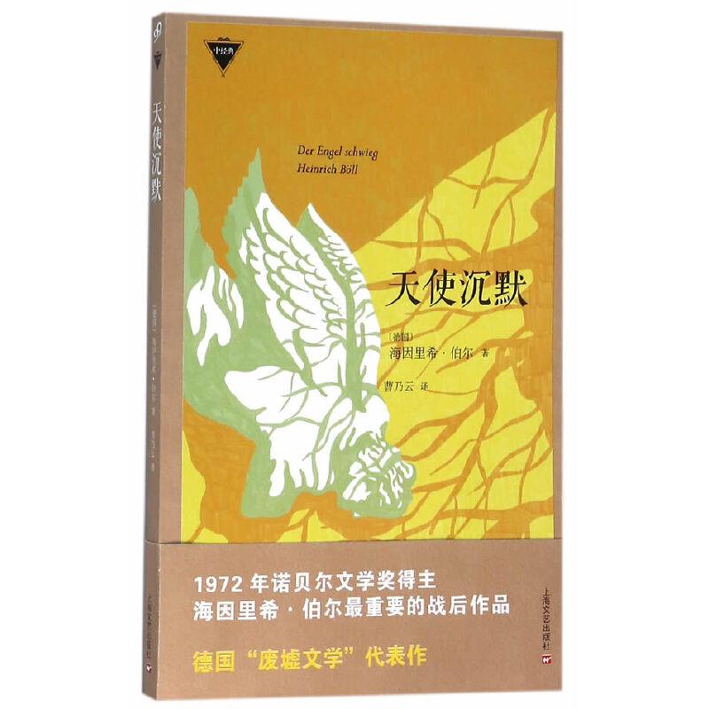 天使沉默 诺贝尔文学奖得主海因里希·伯尔代表作