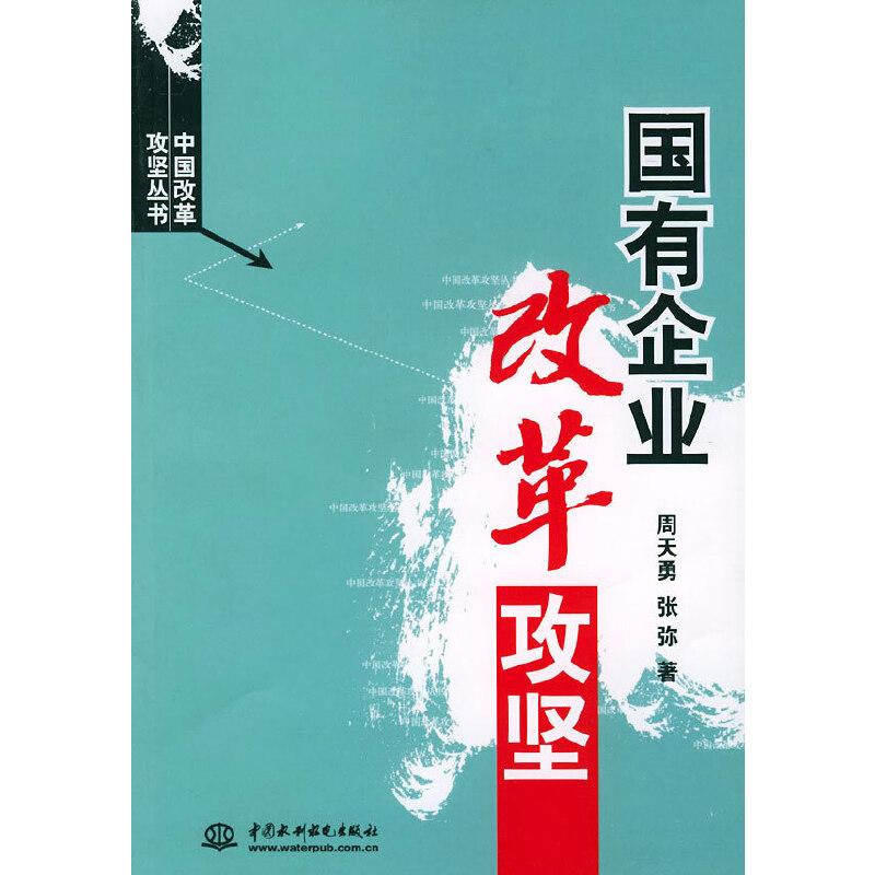 国有企业改革攻坚——中国改革攻坚丛书(特价/封底打有圆孔)