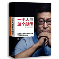 【二手书8成新】一个人与这个时代 邹煜 整理 上海交通大学出版社
