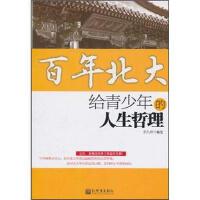 【正版二手书9成新左右】年北大给青少年的人生哲理 孟凡祥 新世界出版社