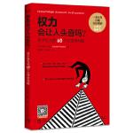 【XSM】权力会让人头昏吗:关于权力的60个心理学问题 (法)洛朗・奥佐,樊薇薇,李舒婕 中国青年出版社9787515