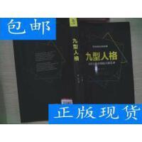 [二手旧书9成新]九型人格 /华生 著 中国致公出版社