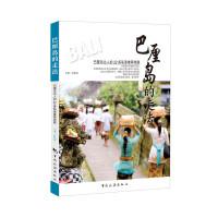 巴厘岛的走法,林柏寿,中国旅游出版社【质量保障放心购买】