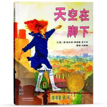 启发精选美国凯迪克大奖绘本:天空在脚下小学幼儿园推荐绘本:人人都有梦想,与年龄、性别、身世背景没有关系。越来越多的读者喜欢米瑞,米瑞追逐梦想的执着和快乐感染着我们。(启发凯迪克大奖绘本、)