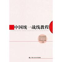 中国统一战线教程(教材)