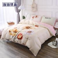 当当优品全棉四件套 133*72高密床单款双人加大床品件套 蕴藏