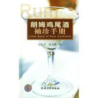 【正版书籍】 朗姆鸡尾酒袖珍手册
