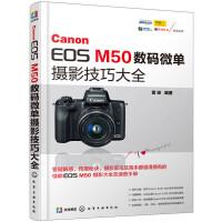 Canon EOS M50微单摄影技巧大全 佳能M50摄影入门构图用光指南 佳能EOS M50微单相机操作使用详解说明