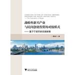 战略性新兴产业与民间创业投资的对接模式――基于宁波市的实践探索,陶海飞,浙江大学出版社【质量保障放心购买】