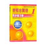 新概念英语同步练习册1  单色版