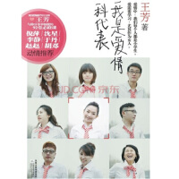 【二手书8成新】我是爱情科代表 王芳 江苏文艺出版社