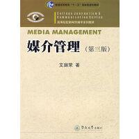 【正版二手书9成新左右】媒介管理(第三版 支庭荣 暨南大学出版社