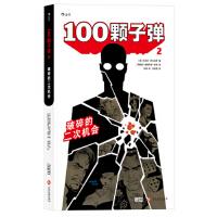 【正版二手书9成新左右】100颗子弹2:破碎的二次机会 [美] 布莱恩.阿扎瑞罗(Brian Azzarello),[