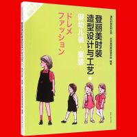 登丽美时装造型设计与工艺8 婴幼儿装 童装 时装设计入门自学基础教材 时装画技法教程 童装时装造型设计书