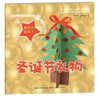 【旧书二手书9成新】五步就能完成的环保创新手工-圣诞节礼物 (西班牙)安娜依默思 9787539471150 湖北美术