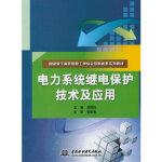 电力系统继电保护技术及应用 龙艳红 水利水电出版社 9787517027447