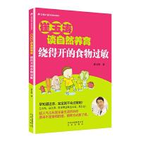 崔玉涛谈自然养育 绕得开的食物过敏