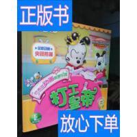 [二手旧书9成新]巴布豆动画故事乐园(第1辑) 打工皇帝(陪伴中国
