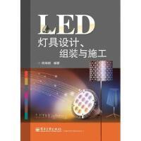 LED灯具设计、组装与施工,房海明,电子工业出版社,9787121220647