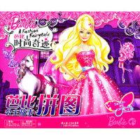 芭比公主故事拼图:芭比时尚奇迹,(美)美泰,湖北少儿出版社,9787535358301