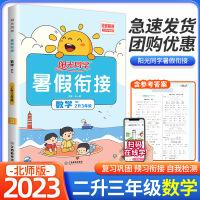 阳光同学暑假衔接二升三年级数学北师版2021新版小学生暑假作业本2升3年级北师大
