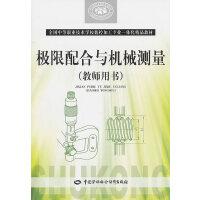 极限配合与机械测量(教师用书)
