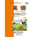 英语(新标准)(一年级起点)(二年级上)单机版网络教材CD-ROM(独立包装)