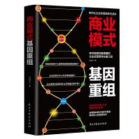 商业模式基因重组:让企业跳跃式增长的运营思考必备工具