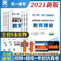 成人高考专升本教材2021 成人高考2021教师幼师全套成考教材+真题:政治+英语+教育理论(共6本)