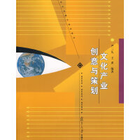 【正版二手书9成新左右】文化产业创意与策划( 严三九、王虎著 复旦大学出版社