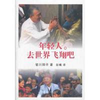 【正版二手书9成新左右】年轻人,去世界飞翔吧 (日)?川阳平 南京大学出版社