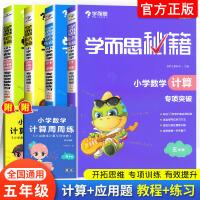 学而思秘籍五年级数学计算应用题专项突破+练习册全套4本