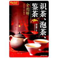 【正版二手书9成新左右】图说生活(升级版:识茶、泡茶、鉴茶全图解 �B志惠 上海科学普及出版社
